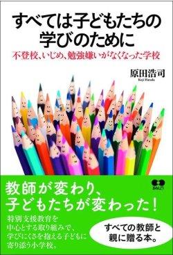 画像1: 『すべては子どもたちの学びのために』不登校、いじめ、勉強嫌いがなくなった学校(3/10発売)