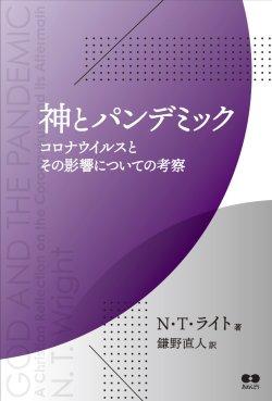 画像1: 【予約】神とパンデミック (10月末発行予定)